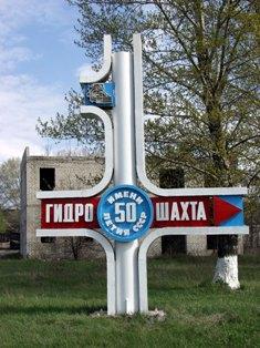Файл:Шахтоуправление им 50 летия СССР(2).jpg