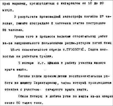 Файл:Авария на шахте имени Ворошилова-2.jpg