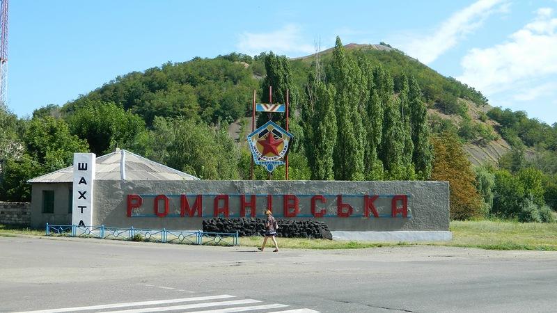 Файл:Шахта Романовская.jpg