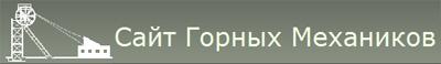 Файл:Лого сайт гор мехов.jpg