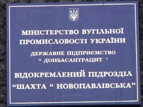 Файл:Шахта Новопавловская-3.png