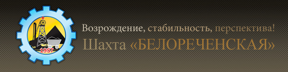 Файл:Belorechenskaya logo.png