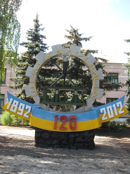 Файл:Шахта Калинина Горловка-1.JPG