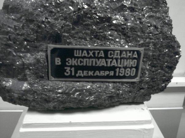Файл:Комсомольская Антрацит-1.jpg