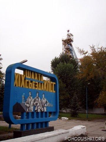 Файл:Шахта XIX съезда КПСС.jpg
