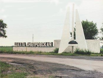 Файл:Днепровская-1.jpg