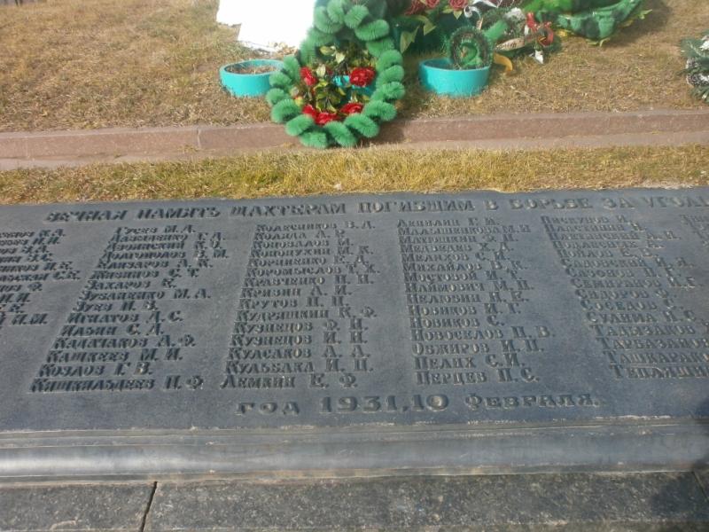 Файл:Памятник шахтерам Черногорска-1.jpg