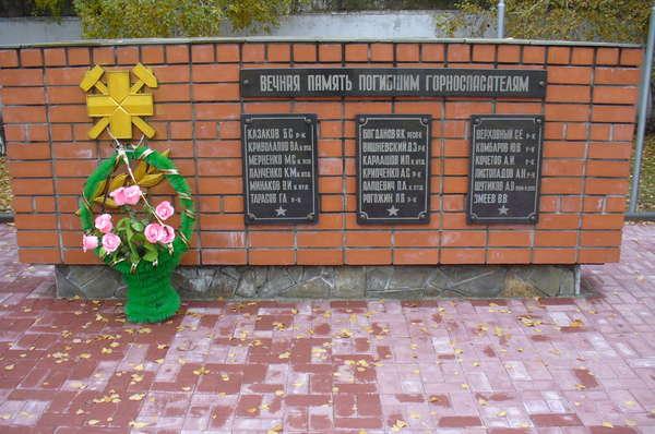 Файл:Памятник горноспасателям Ростовского ОВГСО.jpg