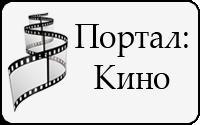 Файл:Портал кино.png