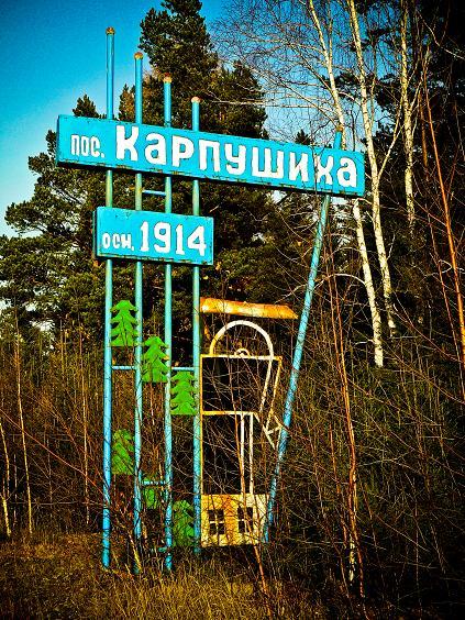 Файл:Карпушинский рудник.jpg
