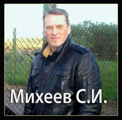 Файл:Михеев С.И.jpg