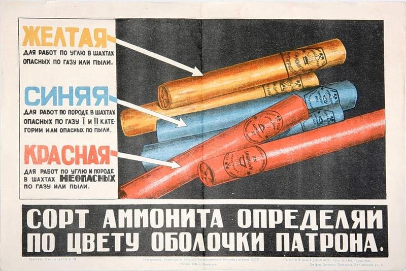 Файл:Сорт аммонита определяй по цвету оболочки патрона, 1948.jpg