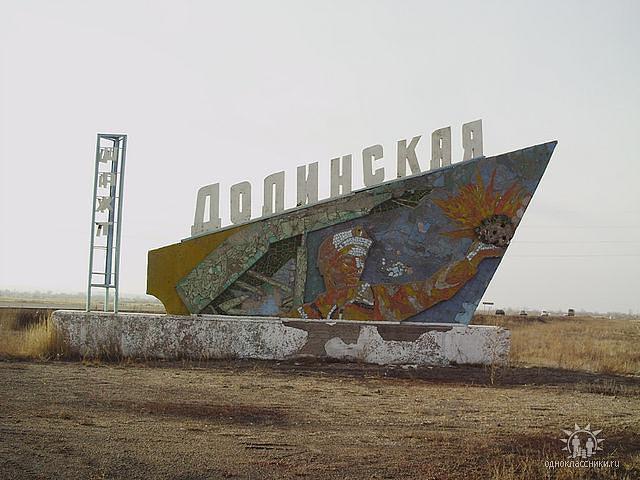 Файл:Долинская.JPG
