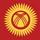 Файл:Кыргызстан.jpg