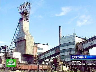 Файл:Украина, Кемеровская область.jpg