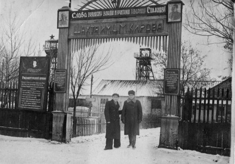 Файл:Шахта имени Кирова Ростовуголь-1.JPG