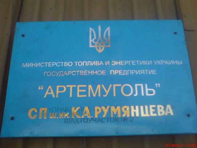Файл:Шахта имени Румянцева-2.jpg