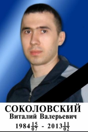 Файл:Соколовский В.В.jpg