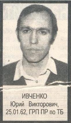 Файл:Ивченко Ю.В.jpg