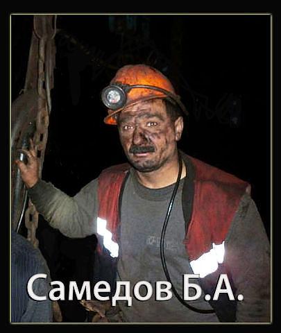 Файл:Самедов Б.А.jpg