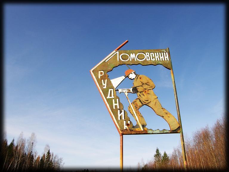 Файл:Ломовский рудник.JPG
