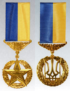 Файл:Golden Star Ukraine.png