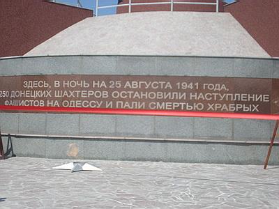 Файл:Памятник шахтерам Одесса 3.jpg