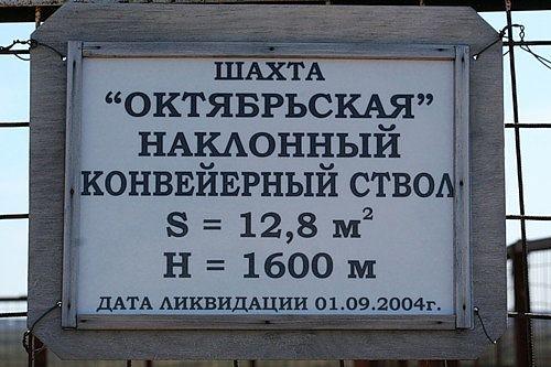 Файл:Октябрьская-2.jpg