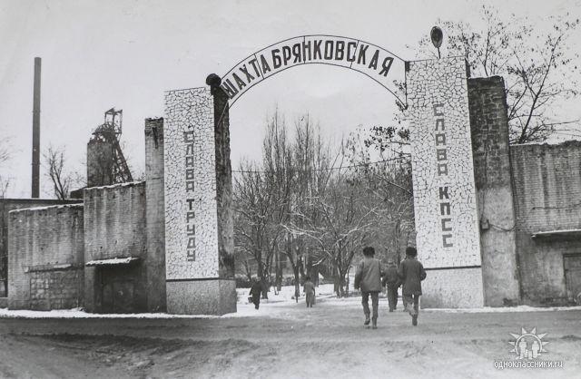 Файл:Шахта Брянковская.jpg