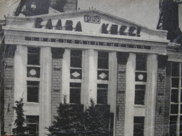 Файл:Шахта Краснолиманская 1982.jpg