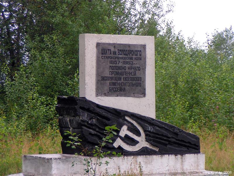 Файл:Памятник на Володарке.jpg