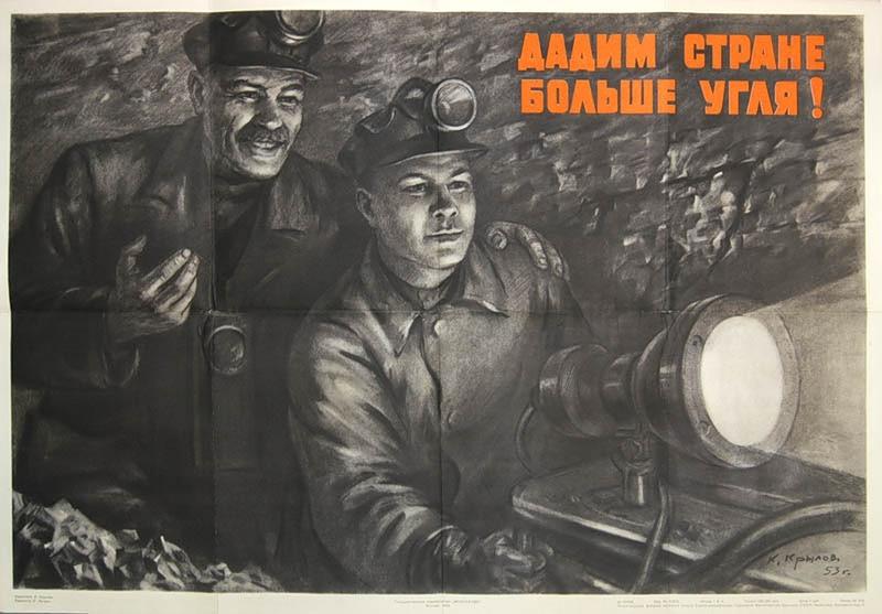 Файл:Дадим стране больше угля! 1953.jpg