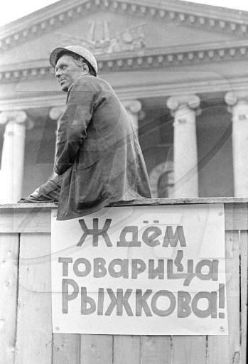 Файл:Донбасс1989-12.jpg