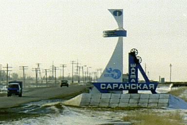 Файл:Шахта Саранская.jpg