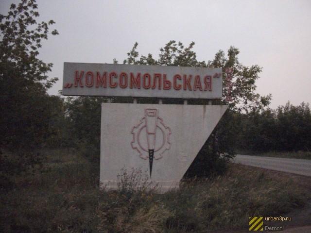 Файл:Шахта Комсомольская-2.jpg