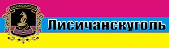 Файл:Лисичанскуголь баннер.png