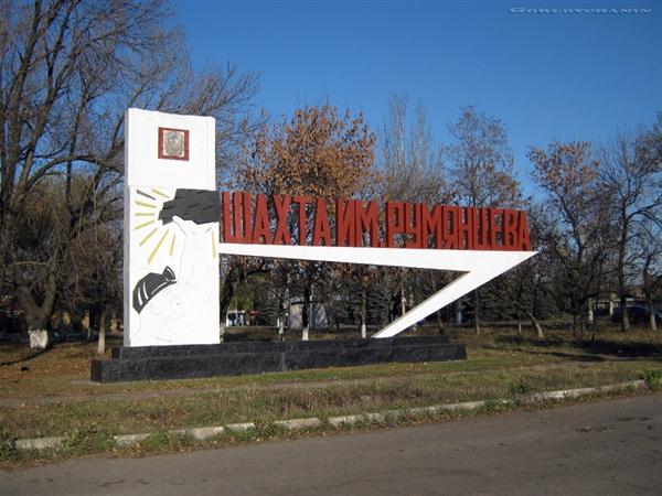 Файл:Шахта имени Румянцева-3.jpg