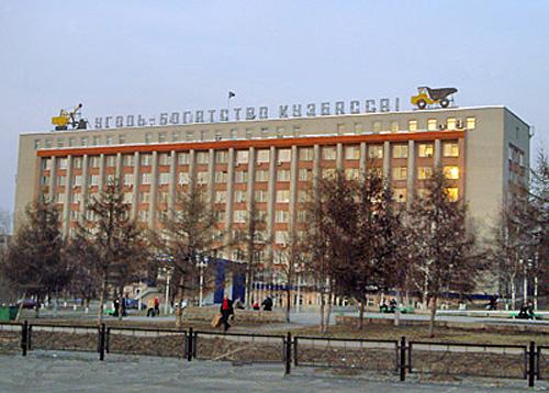 Файл:Кузбассразрезуголь-2.jpg