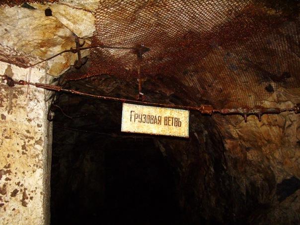 Файл:Лермонтовский рудник-17.jpg