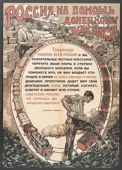 Файл:Россия, на помощь донецкому шахтёру.jpg