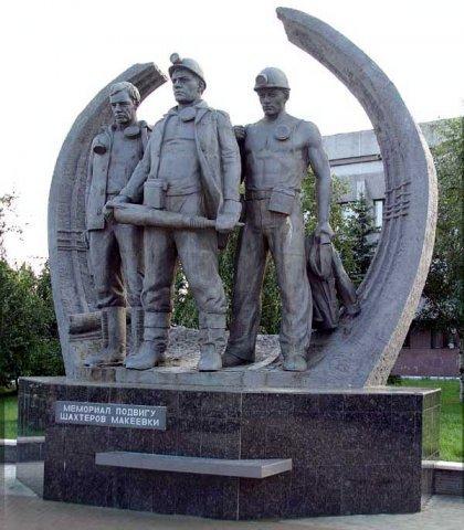 Файл:Погибшим шахтерам Макеевка.jpg
