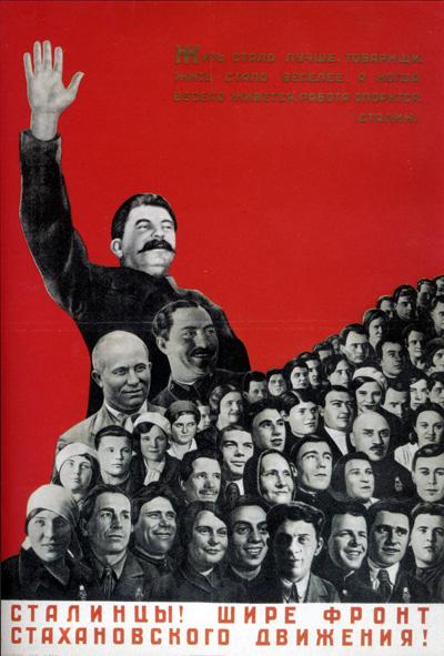 Файл:Сталинцы, шире фронт.jpg