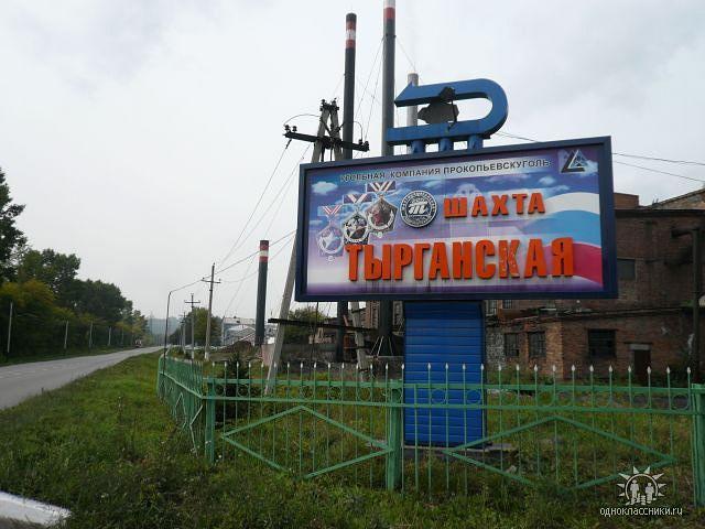 Файл:Шахта Тырганская.jpg