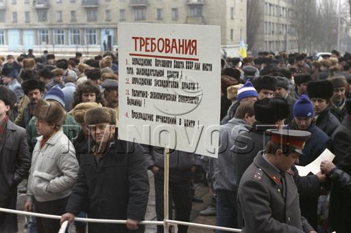 Файл:Донецк-апрель-1991.jpg
