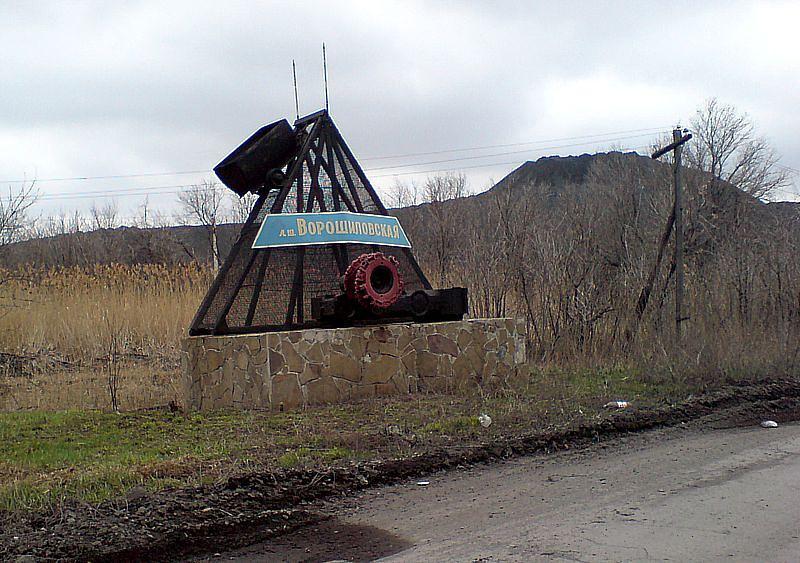 Файл:Шахтоуправление Ворошиловское.jpg