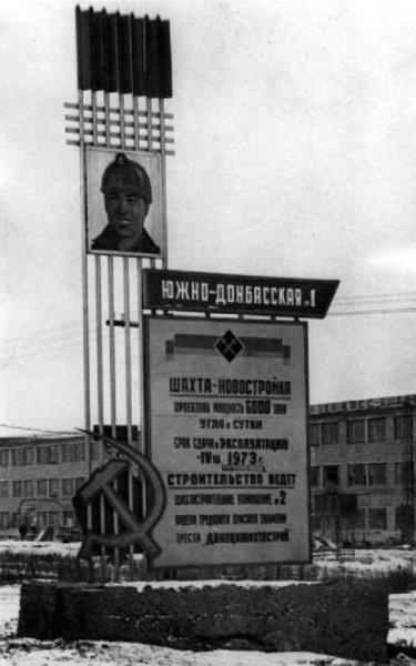 Файл:Южнодонбасская1.2.jpg