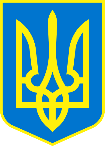 Файл:Coat of arms of Ukraine.png