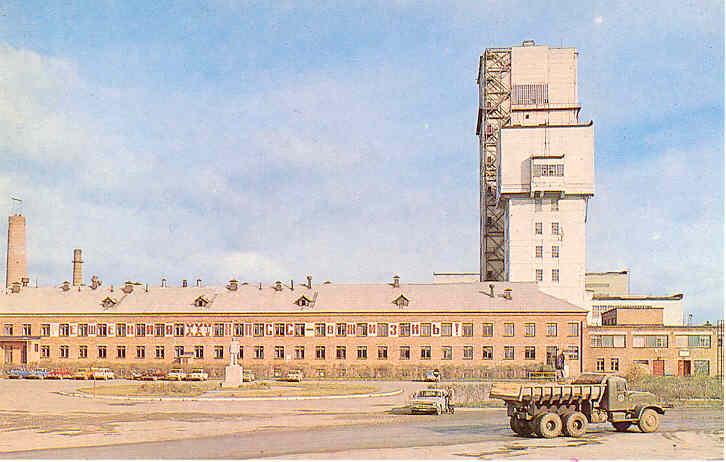Файл:Шахта Северопесчанская 1979.jpg