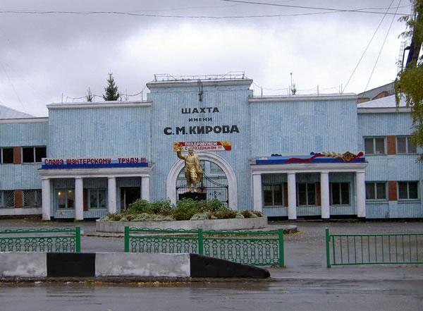 Файл:Шахта имени Кирова Ленинск-Кузнецкий.jpg