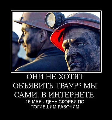 Файл:Mourning-about-Miners-May-15-2010-2.jpg